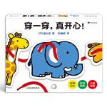 穿一穿,真开心!(日本婴幼儿绘本大师童公佳新作!锻炼手部小肌肉动作,促进大脑发育)浪花朵朵