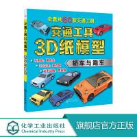 交通工具3D纸模型 轿车与跑车 幼儿少儿动手动脑 家庭亲子教育 激发想象力玩具书 儿童益智游戏折纸书 安全手工制 作动手