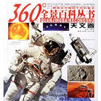 360度全景百科丛书:天文卷