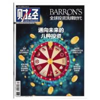 【2021年8期 现货】财经杂志2021年4月26日第8期总611期 美股进入降温时代 巴伦百年投资启示 中国公司市值增