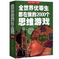 全世界优等生都在做的2000个思维游戏1500个游戏思维哈佛全脑思维游戏大学生思维游戏儿童游戏书思维游戏游戏益智书游戏