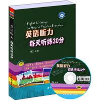 英语听力每天听练30分(书+MP3光盘)