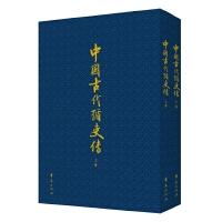 中国古代循吏传(上、下卷)