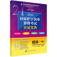 2021国家护士执业资格考试应试宝典 ・精练(下册)