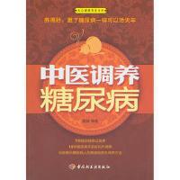【二手书8成新】中医调养糖尿病-大众健康养生系列 姜峰 中国轻工业出版社