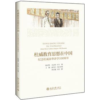 正版  杜威教育思想在中国 : 纪念杜威来华讲学100周年 00