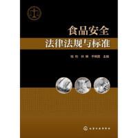 食品安全法律法规与标准 钱和,林琳,于瑞莲 化学工业出版社 9787122217103