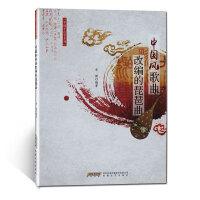 中国风歌曲改编的琵琶曲