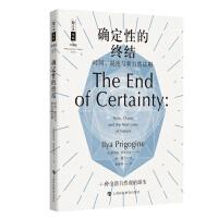 哲人石丛书珍藏版01·确定性的终结:时间、混沌与新自然法则