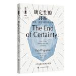 哲人石丛书珍藏版01・确定性的终结:时间、混沌与新自然法则