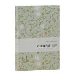 关汉卿戏曲选评(中国古代文史经典读本)