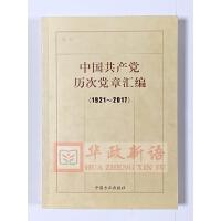 正版现货2019 中国共产党历次党章汇编(1921-2017)方正出版社 9787517406204