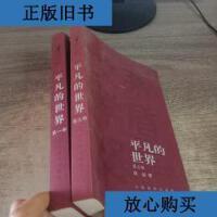 [二手旧书9成新]平凡的世界 第一部、第三部 /路遥 人民文学出版