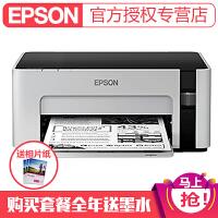 爱普生(EPSON)M1128 黑白墨仓式打印机学生作业家用办公小型环保墨仓易加墨水联供黑白喷墨打印机文档文件打印