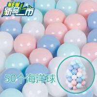 海洋球儿童彩色球玩具球类婴儿宝宝室内波波球池围栏c (马卡龙色)