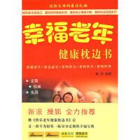 【二手书8成新】幸福老年健康枕边书 奚华 中国画报出版社