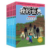 我的世界小说书史蒂夫冒险系列第三辑全套6册儿童思维训练 6-9-12周岁文字故事 一二三四五六年级小学生益智漫画书籍