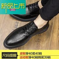 新品上市秋季商务休闲皮鞋韩版正装英伦真皮青年鞋男士结婚新郎西装厚底鞋