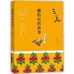 三毛全集02:撒哈拉的故事(1-9年�必�x���危�