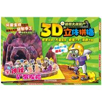 植物大战僵尸3D立体拼插--②神秘矿洞探险(新)