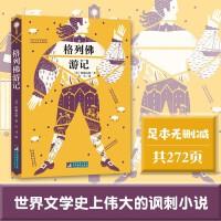 格列佛游记(经典新读 中央编译出版社)