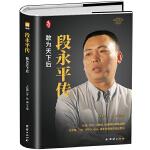 段永平传(精装新版)中国著名企业家传记丛书