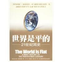 【正版二手书9成新左右】世界是平的 [美] 托马斯・弗里德曼;何帆,肖莹莹,郝正非 湖南科学技术出版社