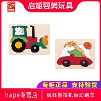 Hape疯狂拖拉机运动跑车创意拼图拼板儿童玩具 2岁+宝宝木制男孩