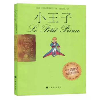 小王子(译文经典) 正版书籍 限时抢购 当当低价 团购更优惠 13521405301 (V同步)