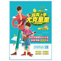 超易上手尤克里里:快乐弹唱四弦小吉他新歌热曲100首(二维码视听版) 王一 北京体育大学出版社 97875644168