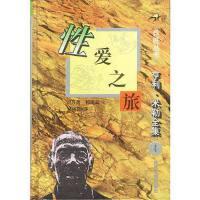 亨利 米勒全集之四-性爱之旅 [美]亨利・米勒 时代文艺出版社 9787538709353