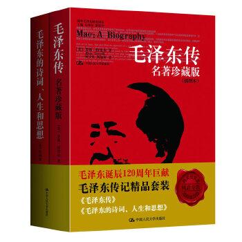 毛泽东传记精品套装 共两册网络专供(毛泽东传/毛泽东的诗词、人生和思想)