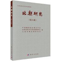 北朝研究(第八辑)