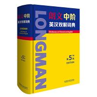 朗文中阶英汉双解词典(第5版)
