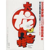 【二手书8成新】大龙门客栈(共2册(2009贺岁版 星野樱 华山文艺出版社