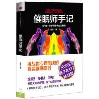 【正版二手书9成新左右】催眠师手记(高铭,《天才在左 疯子在右》姐妹篇 高铭 中信出版社