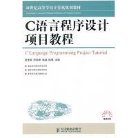 【正版二手书9成新左右】C语言程序设计项目教程 段善荣 等 人民邮电出版社