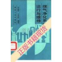 【二手旧书9成新】煤气净化系统的运行与维修_孙斌厚,王岳恒编著