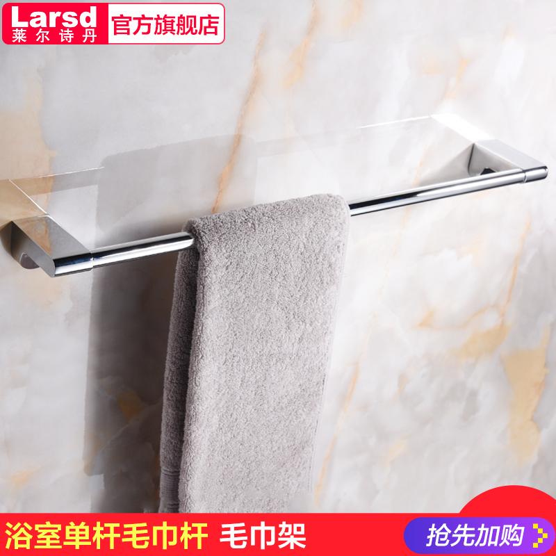 莱尔诗丹 浴室挂件全铜合金单杆毛巾杆毛巾架8018 8024 8030 加粗单杆 加厚底座 精密电镀 简洁大方