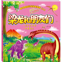 正版书籍 9787568222389 我可爱的恐龙伙伴系列Ⅱ-梁龙和朋友们 童彩 北京理工大学出版社