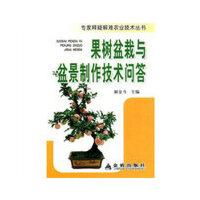 【旧书二手书9成新】果树盆栽与盆景制作技术问答/解金斗编
