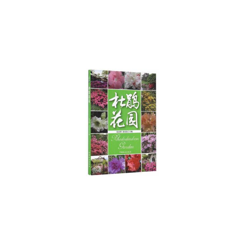 杜鹃花园,朱春艳,余金良,中国林业出版社,9787503886461 【正版新书,70%城市次日达】