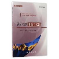 [95新正版二手旧书] 就矿找矿理论与实践