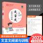 新概念小学生文言文阅读与训练三四五六年级上册下册通用2021版