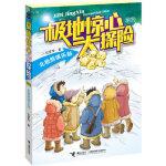 极地惊心大探险系列:北极熊俱乐部,位梦华,接力出版社,9787544826075