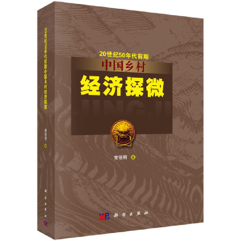 20世纪50年代前期中国乡村经济探微