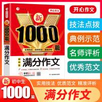 初中生满分作文1000篇新 开心教育 销量突破300万册,畅销10年