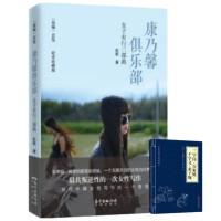 *畅销书籍*康乃馨俱乐部――女子有行三部曲 享誉世界文坛的华语女作家,中国当代女性写作的经典与奇观,充满神秘、期待、悬