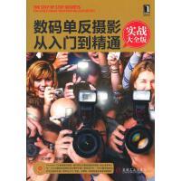 【二手书8成新】数码单反摄影从入门到精通(实战大全版 武天宇著 机械工业出版社