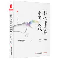 大夏书系 核心素养的中国实践 学校素质教育研究